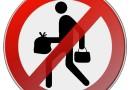 Пожалуйста, не оставляйте свои вещи без присмотра!